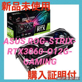 エイスース(ASUS)のASUS ROG-STRIX-RTX3060-O12G-GAMING(PCパーツ)