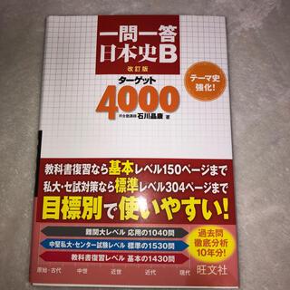 オウブンシャ(旺文社)の一問一答日本史Bタ-ゲット4000 改訂版(語学/参考書)