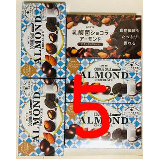 訳あり アウトレット アーモンドチョコレート2種類