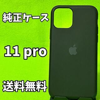 Apple - iPhone 11 pro 純正ケース シリコン