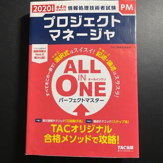 タックシュッパン(TAC出版)のALL IN ONEパーフェクトマスタープロジェクトマネージャ 2020年度版春(資格/検定)