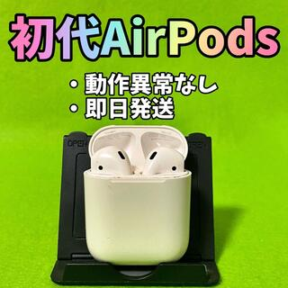 Apple - 初代AirPods