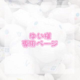 ジャニーズ(Johnny's)のゆい様専用ページ(男性アイドル)