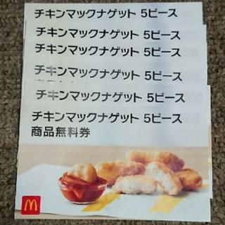 チキンマックナゲット 5ピース×6枚