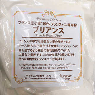 フランス産小麦100%ブリアンス800g フランスパン専用粉