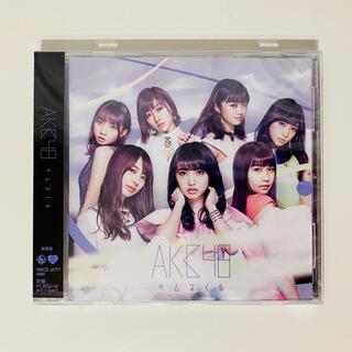 エヌエムビーフォーティーエイト(NMB48)のAKB48 アルバム サムネイル 劇場盤(ポップス/ロック(邦楽))