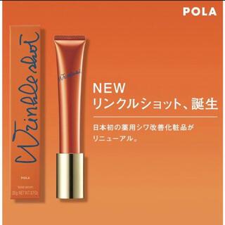 POLA - 国内正規品 POLA ポーラ リンクルショット メディカル セラム N