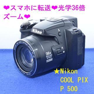 Nikon - ❤スマホに送れる❤光学36倍ズーム❤Nikon COOLPIX P500❤