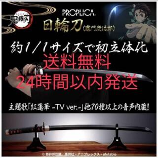 PROPLICA 日輪刀(竈門炭治郎)