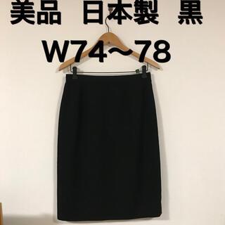 美品  日本製 シンプル定番  膝丈スカート  W74〜78 ブラック