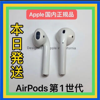 Apple - エアーポッズ 第一世代 AirPods  第1世代 左右両耳 L R両耳 正規品