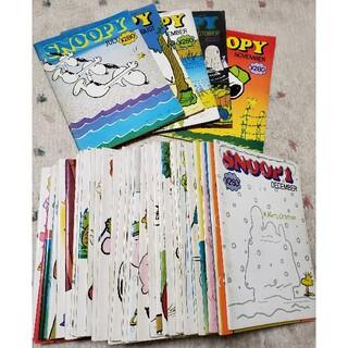 ピーナッツ(PEANUTS)の月刊SNOOPY スヌーピー43冊+おまけ(キャラクターグッズ)