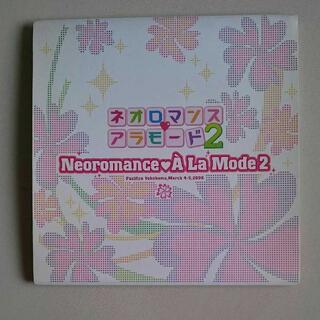 ネオロマンスアラモード2パンフレット(その他)