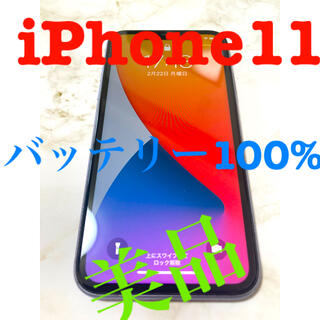iPhone - 【値引き済】iPhone 11 RED 64 GB バッテリー100% 美品