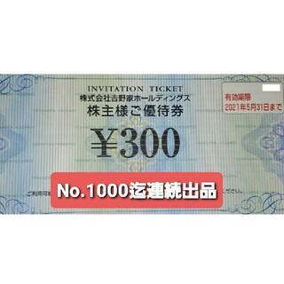 ヨシノヤ(吉野家)の1枚🔷吉野家で使える300円券🔷No.14(レストラン/食事券)