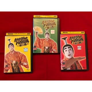 志村けんのバカ殿様 DVD-BOX〈3枚組〉