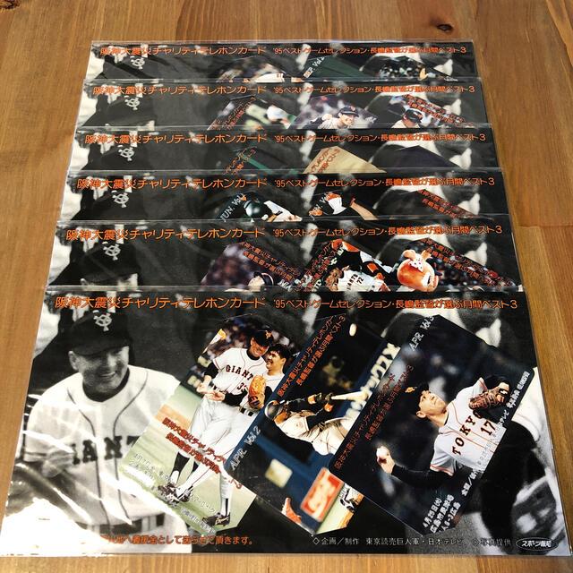 読売ジャイアンツ(ヨミウリジャイアンツ)のテレホンカード ジャイアンツ スポーツ/アウトドアの野球(記念品/関連グッズ)の商品写真