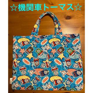 ☆機関車トーマス☆ レッスンバッグ 通園バッグ 手提げ トートバッグ 絵本バッグ