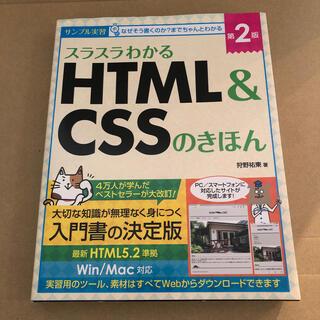 エイチティーエムエル(html)のhtml&cssの基本 本(コンピュータ/IT)