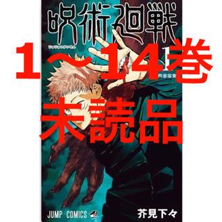 集英社 - 新品未読 呪術廻戦  1〜14巻 セット  芥見下々