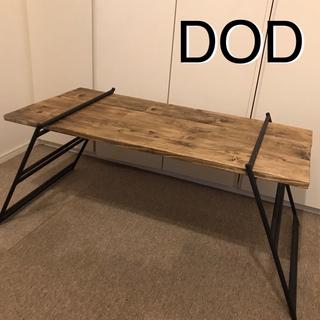DODテキーラテーブル  レッグM&天板セット