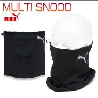 PUMA - 【新品・未使用】プーマ(PUMA) マルチ スヌード