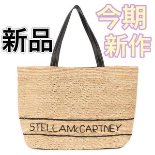 Stella McCartney - 新品 新作 ステラマッカートニー カゴバック トートバッグ 大 即購入