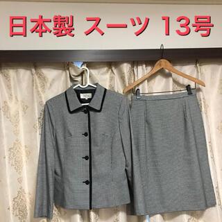 日本製 ストレッチ レディース スーツ  13号(スーツ)