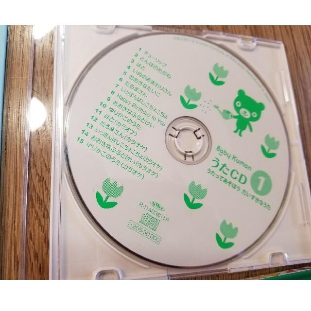 ベイビーくもん 絵本 うたCD 楽器のスコア/楽譜(童謡/子どもの歌)の商品写真