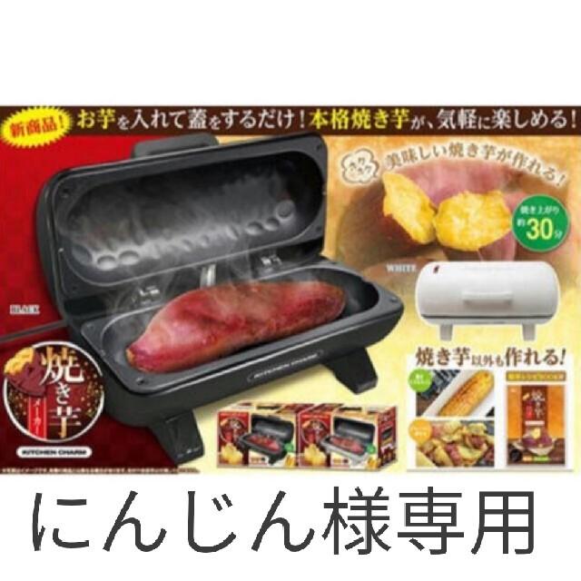 にんじん様専用 焼き芋メーカー ブラック スマホ/家電/カメラの調理家電(調理機器)の商品写真