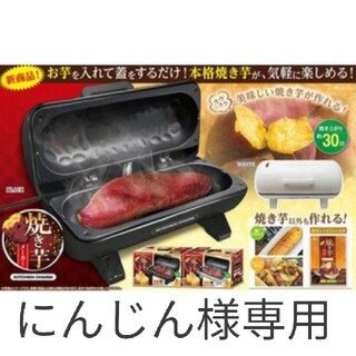 にんじん様専用 焼き芋メーカー ブラック(調理機器)