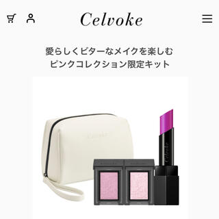 celvoke✳︎セルヴォーク ディアレスト ピンク コレクション