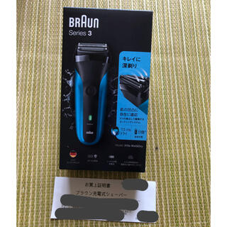 BRAUN - ブラウン シリーズ3 シェーバー 3枚刃 お風呂剃り可電動髭剃り 310s