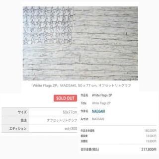 MADSAKI ポスター Edition 300 ※村上隆 カイカイキキ(版画)