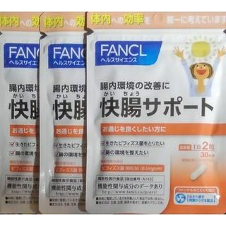 FANCL - ファンケル 快腸サポート30日分3袋