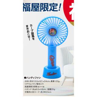 ヒロシマトウヨウカープ(広島東洋カープ)の広島カープ 数量限定 ハンディファン(扇風機)