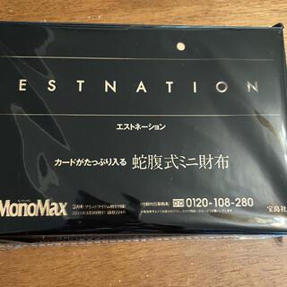 エストネーション(ESTNATION)のモノマックス 3月号付録 エストネーション 蛇腹式ミニ財布(折り財布)