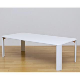 継脚 フォールディングテーブル 120×60 ホワイト(ローテーブル)