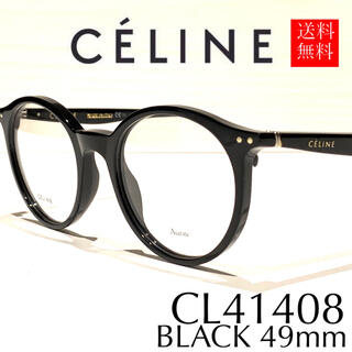 celine - 【新品】CELINE セリーヌ メガネ フレーム CL41408 49mm