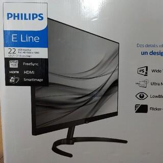 PHILIPS - フィリップス 液晶モニタ 21.5インチ