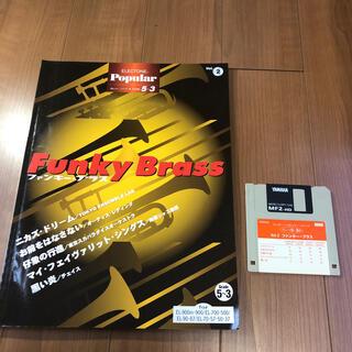 【エレクトーン楽譜】Funky Brass グレード5-3(ポピュラー)