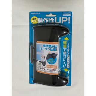 ニンテンドー2DS(ニンテンドー2DS)のゲーミンググリップ(New2DSLL用)ブラック(携帯用ゲーム機本体)