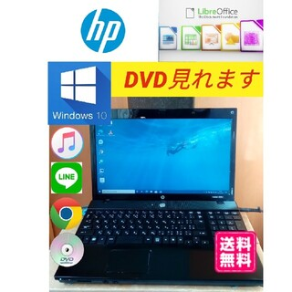 hpノートパソコンwindows10DVD見れます 最終価格です!