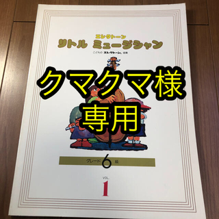 【エレクトーン楽譜】リトルミュージシャン グレード6(ポピュラー)