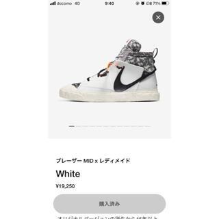 NIKE - Nike × READYMADE ブレーザーMID 白 27.5cm
