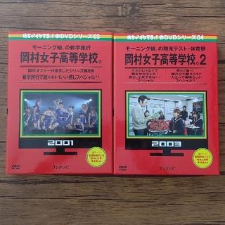 めちゃイケ 赤DVD第3巻 第4巻 モーニング娘。岡村女子高等学校
