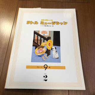 【エレクトーン楽譜】リトルミュージシャン グレード9(ポピュラー)