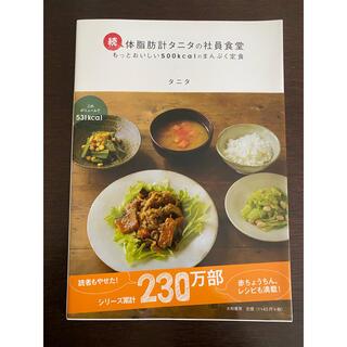 タニタ(TANITA)の☆体脂肪計タニタの社員食堂 続☆(料理/グルメ)