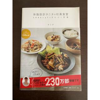 タニタ(TANITA)の☆体脂肪計タニタの社員食堂 500kcalのまんぷく定食☆(料理/グルメ)