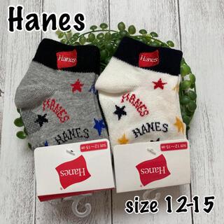 ヘインズ(Hanes)の〓 新品 Hanes靴下 2足セット size 12-15  〓(靴下/タイツ)